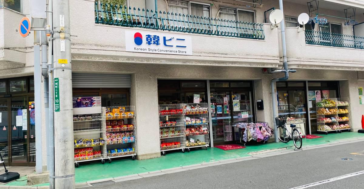 川口市幸町の韓国食品が買える『韓ビニ 川口店』で『辛ラーメンポックンミョン』『チャパグリ』『地球グミ』他大量に買って食べてみた。