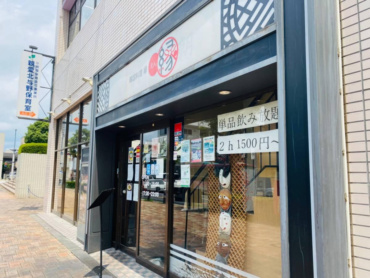 中央区上落合の『韓国料理 縁』でランチ『縁日替わり弁当』『海鮮スンドゥブ』『ユッケジャン』テイクアウトして食べてみた。