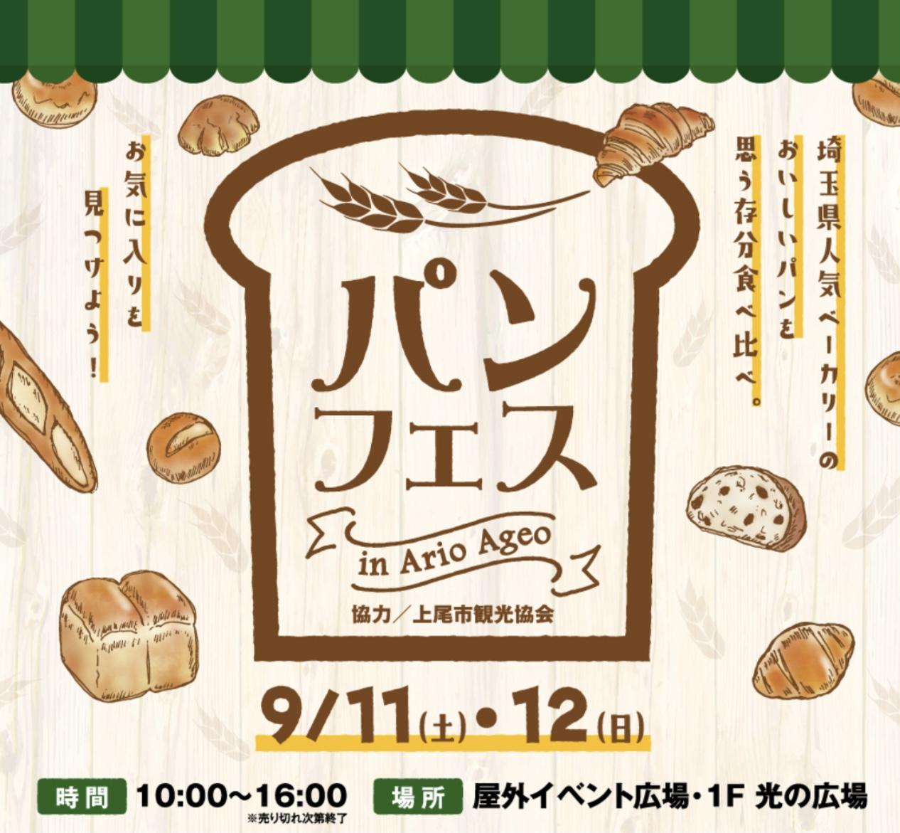 埼玉県の人気ベーカリーが大集合!2021年9月11日から9月12日『アリオ上尾』で『パンフェス』開催します。