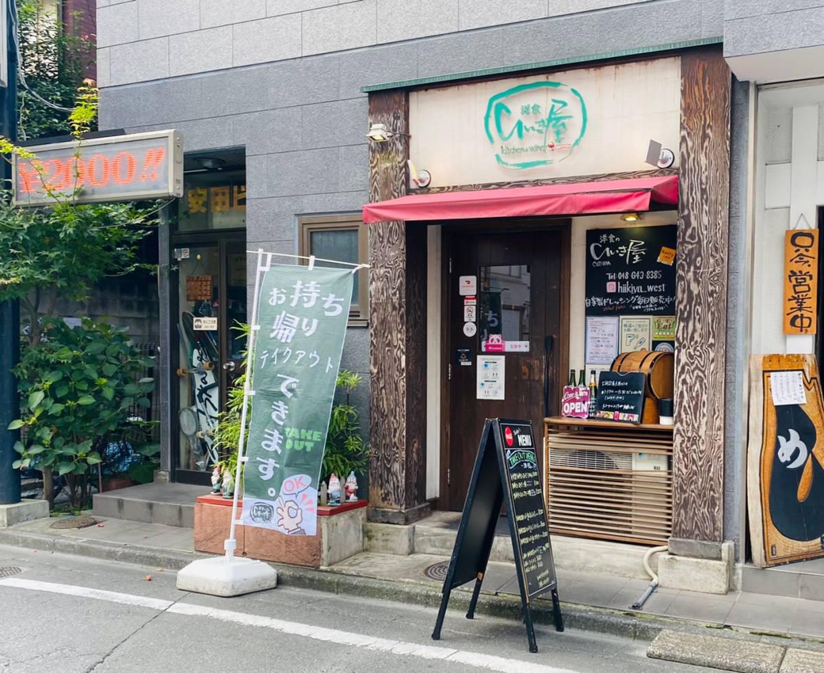 大宮駅西口の人気洋食店『ひいき屋』で数量限定ランチの『日替わりランチ』行って食べてきた。