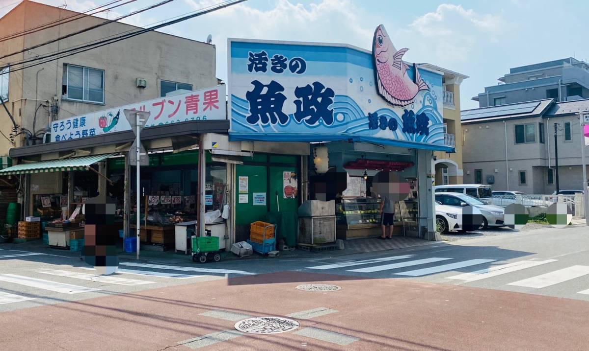見沼区東大宮の魚屋さん『活きの魚政 』で『天然ブリ』『ホタテひも』『アジ刺し』『メバチマグロ』買って食べてみた。