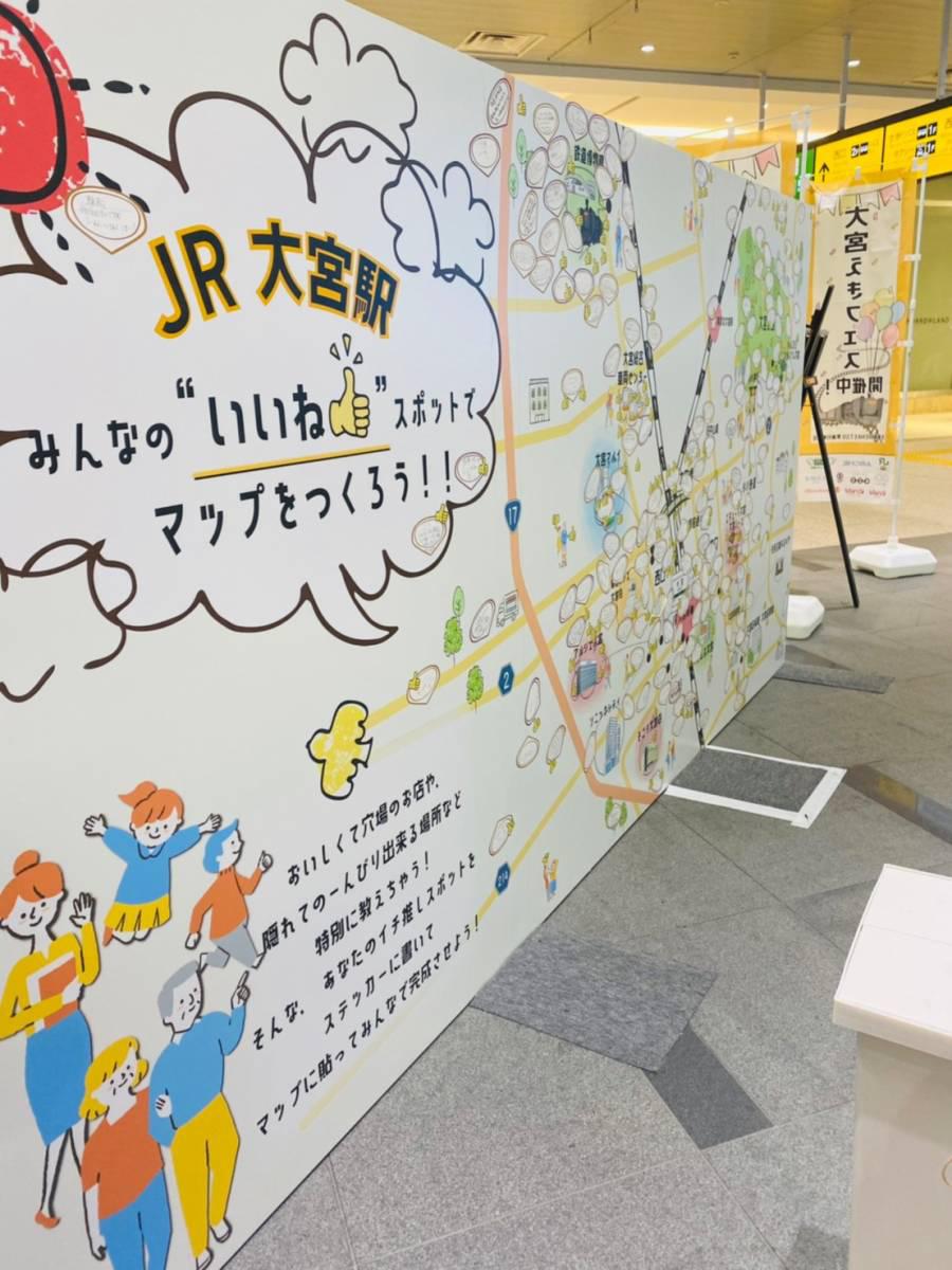 2021年10月9日から10月24日まで『大宮えきフェス by 大宮駅RENKETSU祭』開催!『みんなのいいねスポットでマップをつくろう!!』
