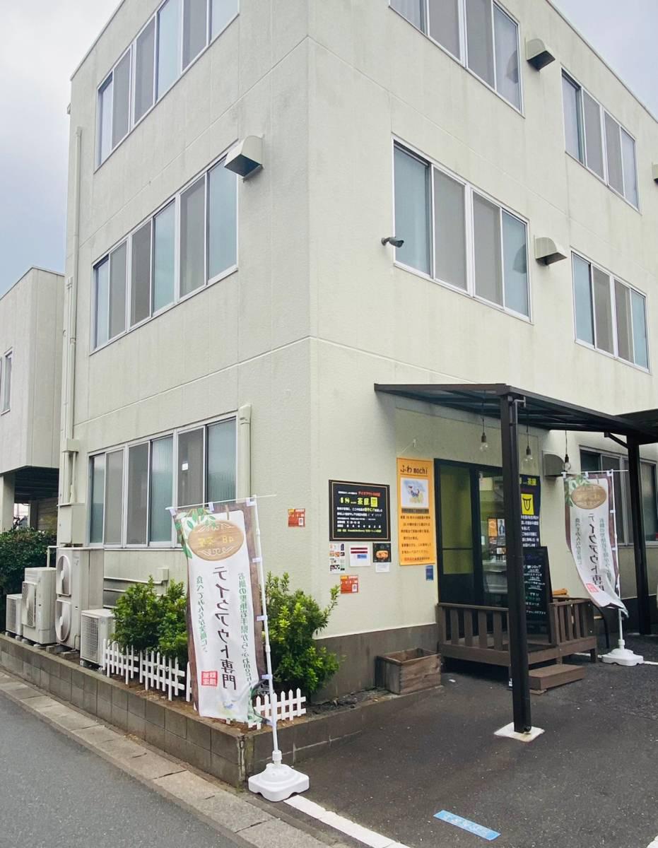 2021年10月9日上尾市に運送会社がこっそり運営するテイクアウト専門店『48よんぱち茶屋』がオープン!