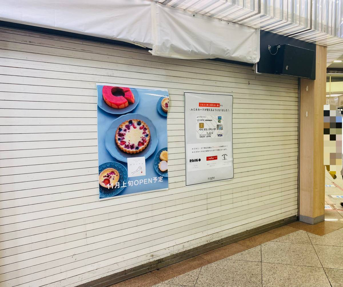 大宮駅に『苺のワルツ』が2021年11月2日オープン!場所は『ニューデイズ』跡地…
