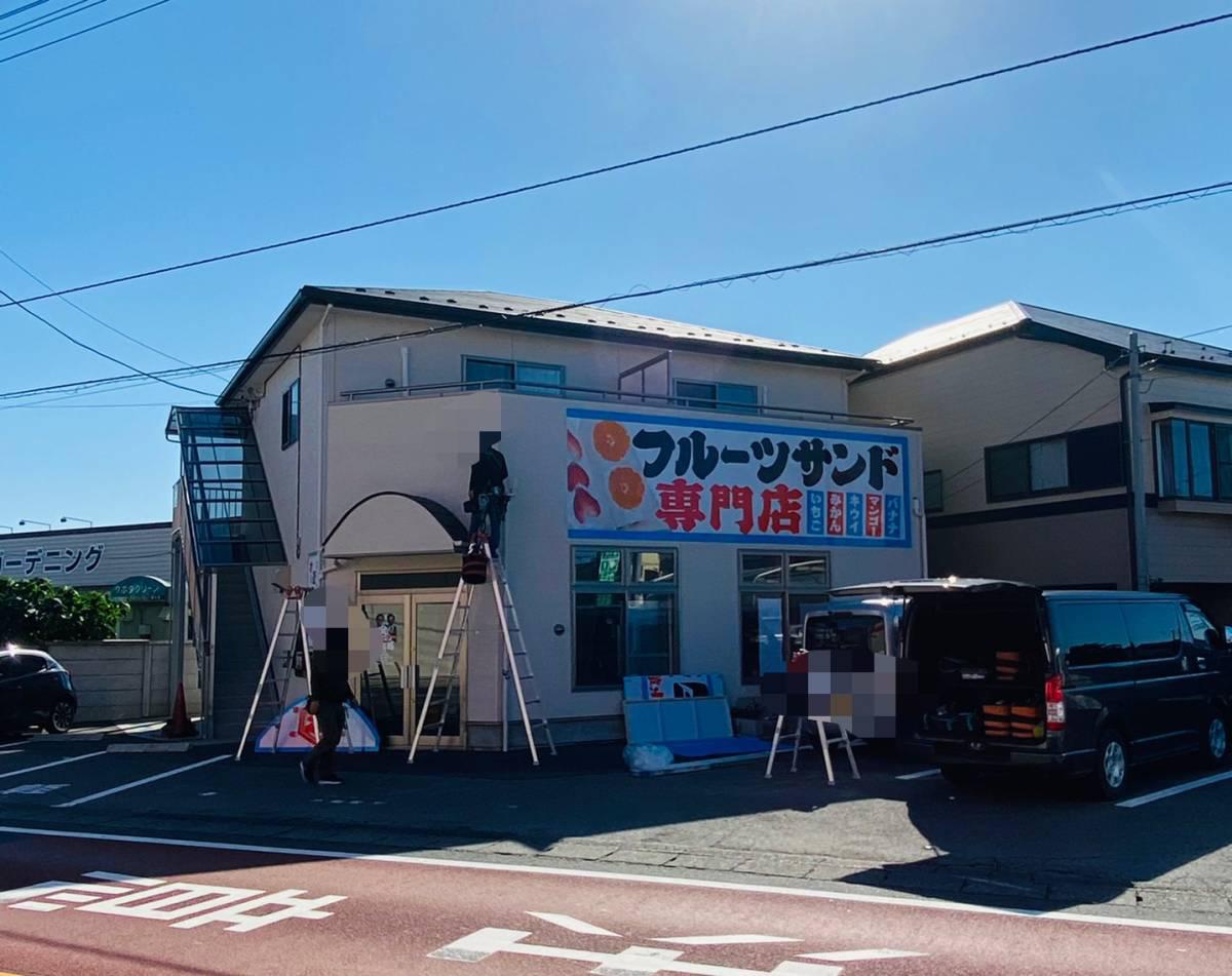 2021年10月12日に『フルーツサンド満天堂 蓮沼店』が見沼区蓮沼にオープン!場所は『大和食堂』跡地…
