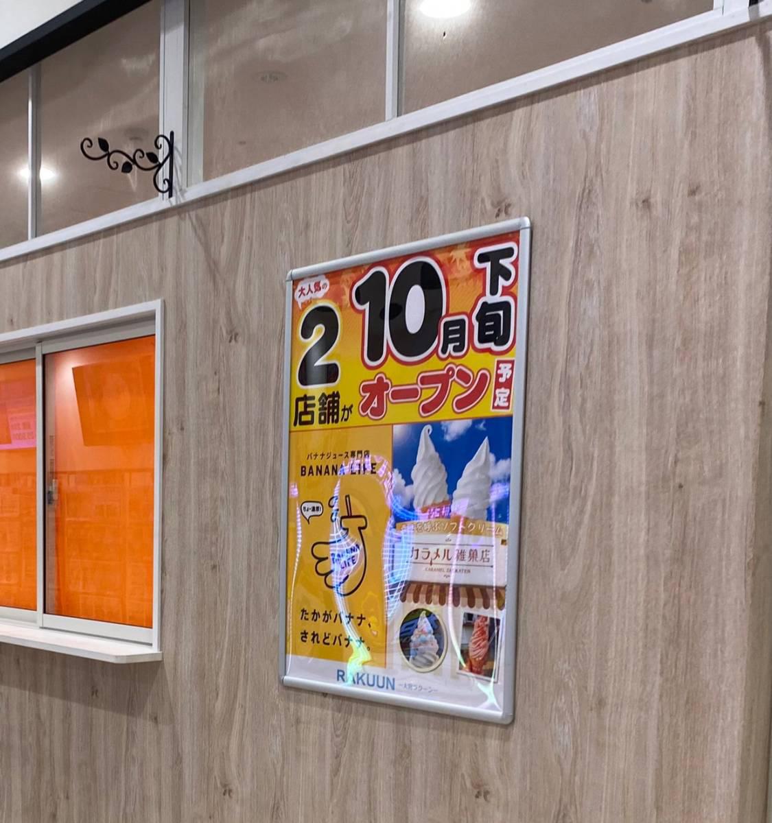 大宮ラクーンにバナナジュース専門店『バナナライフ』とアイスクリームのお店『カラメル雑菓店』の大人気2店舗が2021年10月上旬オープン予定!